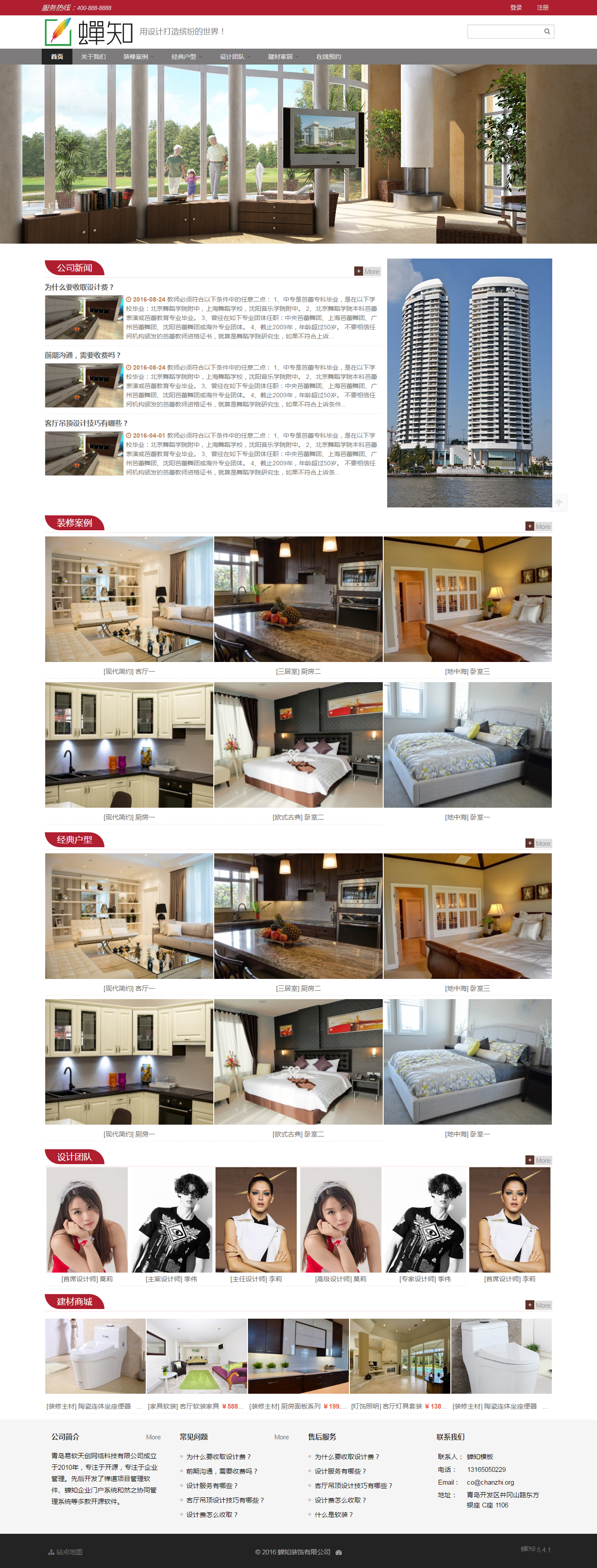 装饰设计网站模板