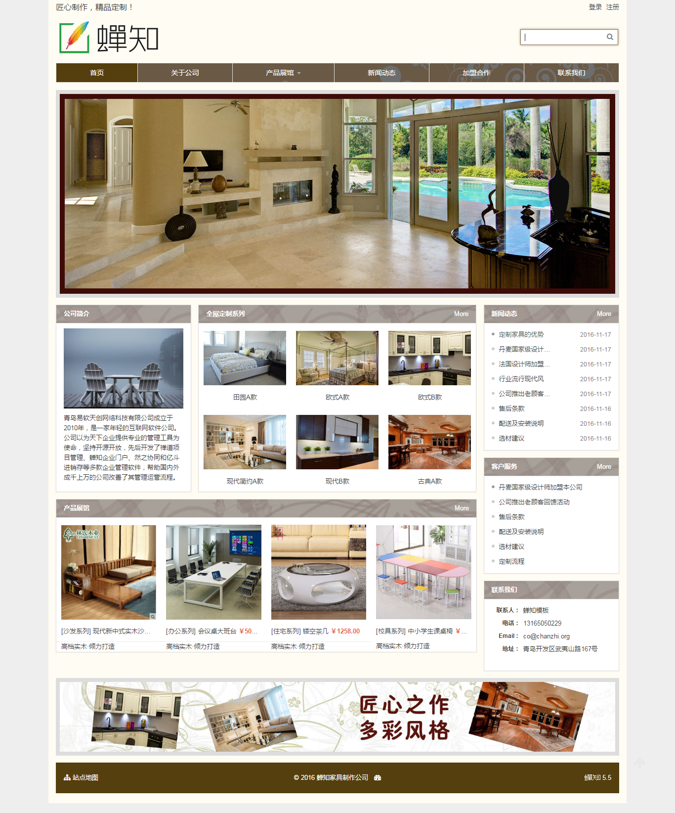 家具制作销售网站模板
