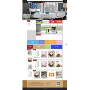 家居销售类网站模板