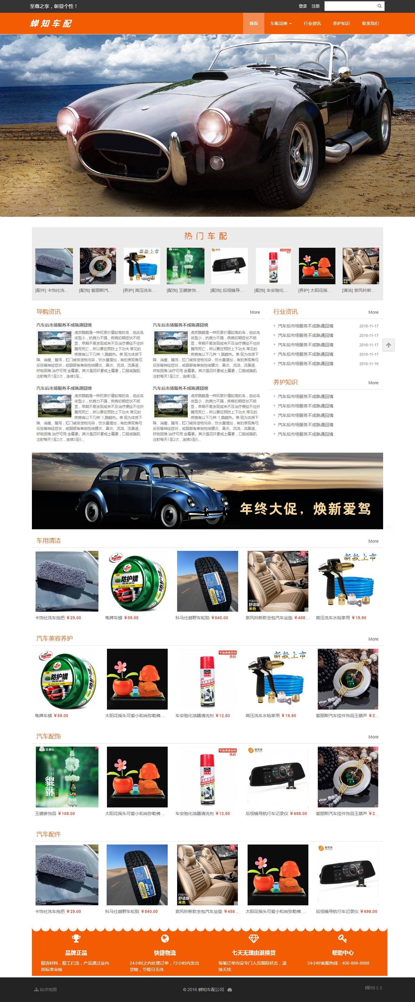 车配保养网站模板