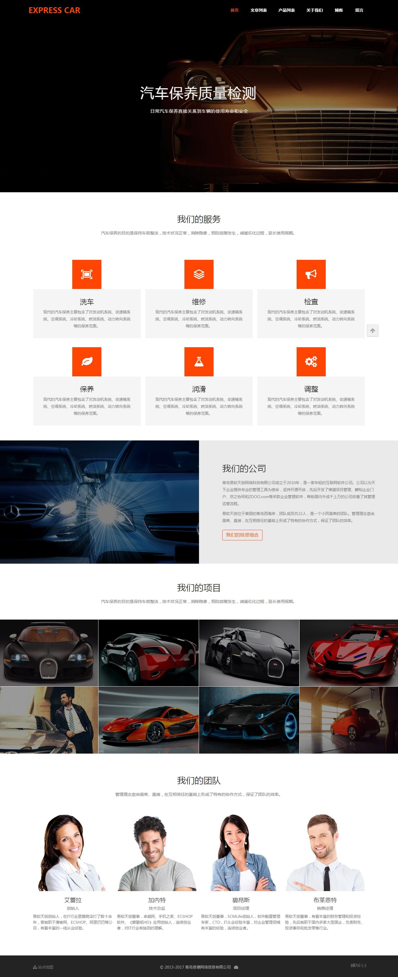 汽车清洗美容公司网站模板