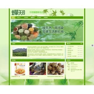 绿色产品销售网站模板