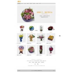 精品鲜花花坊网站模板