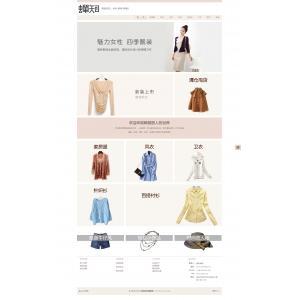 时尚韩装服饰网站模板