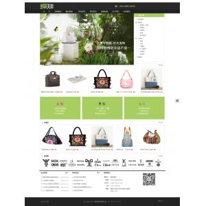 时尚箱包销售网站模板