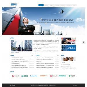 蓝色科技类企业网站模板