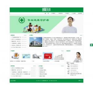 健康医疗类网站模板