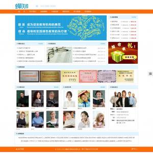 英语培训教育网站模板