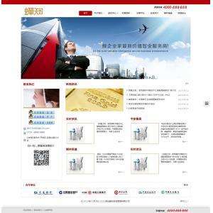 金融商务网站模板