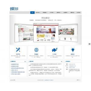 简约科技类企业网站模板