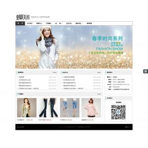 简约服装销售网站模板