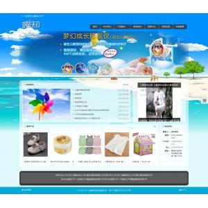 儿童用品销售网站