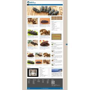海参产品销售网站模板