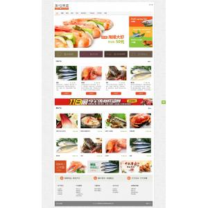 海鲜产品销售网站模板