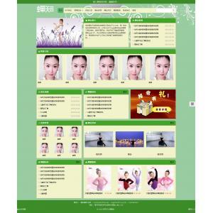舞蹈培训机构网站模板