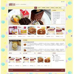 食品展示销售网站模板