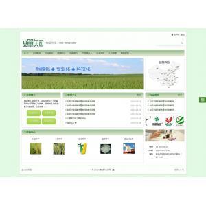 农产品相关企业官网主题模板