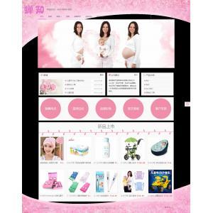 孕婴商城网站模板