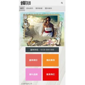 婚庆网站移动端模板