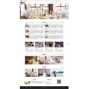 美观大气婚庆网站模板
