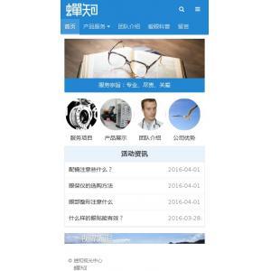 眼睛护理网站模板移动版