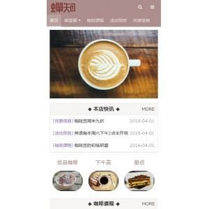 咖啡甜点销售手机站模板