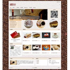 咖啡主题网站模板