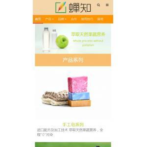 日用化妆品销售网站移动端模板
