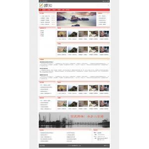 旅行社网站模板