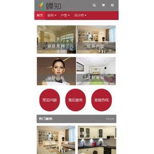 装饰设计网站移动端模板