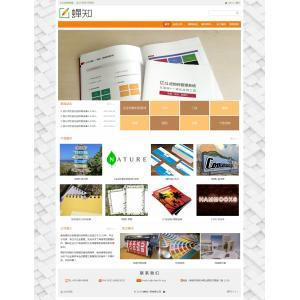 广告公司网站模板