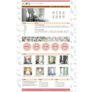 布艺企业网站模板