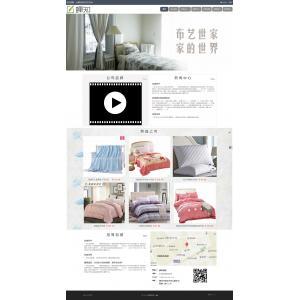 家纺布艺行业网站模板