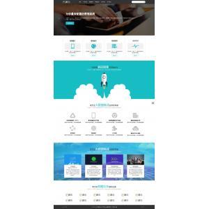 大数据网络服务网站模板