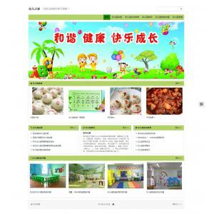 幼儿园网站模板
