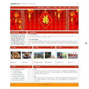 中国传统节日文化网站模板