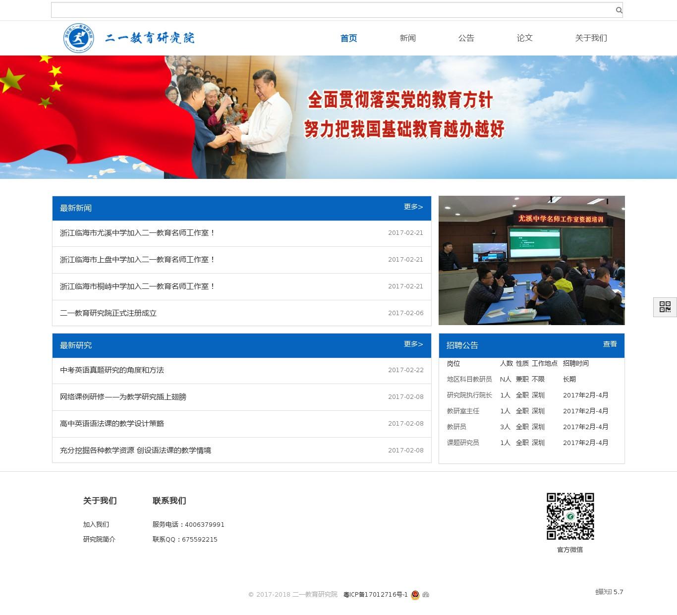 深圳市二一教育研究院