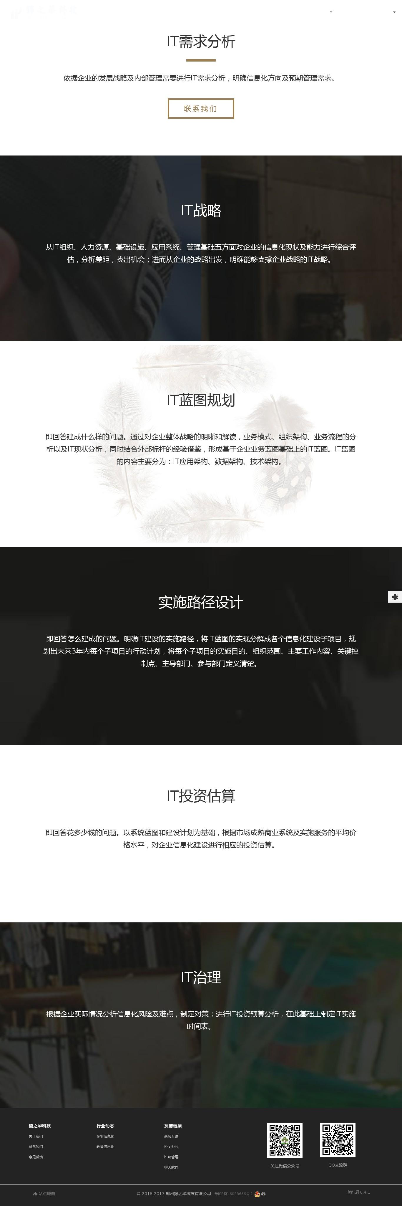 郑州锦之华科技有限公司