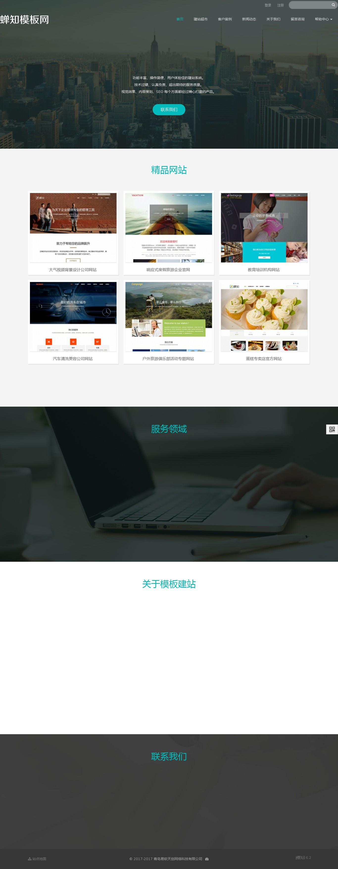 网站模板网
