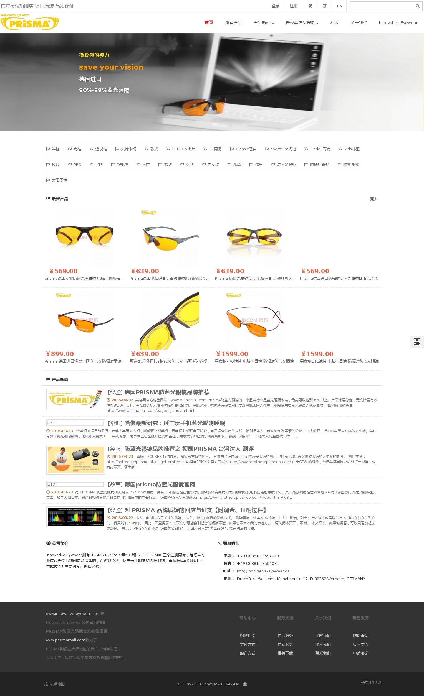 PRiSMA眼镜中国社区