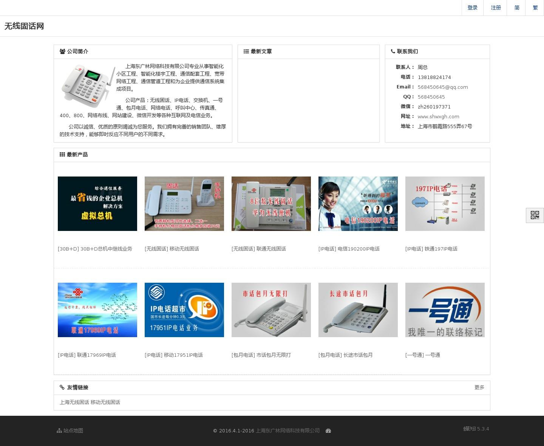 上海东广林网络科技有限公司