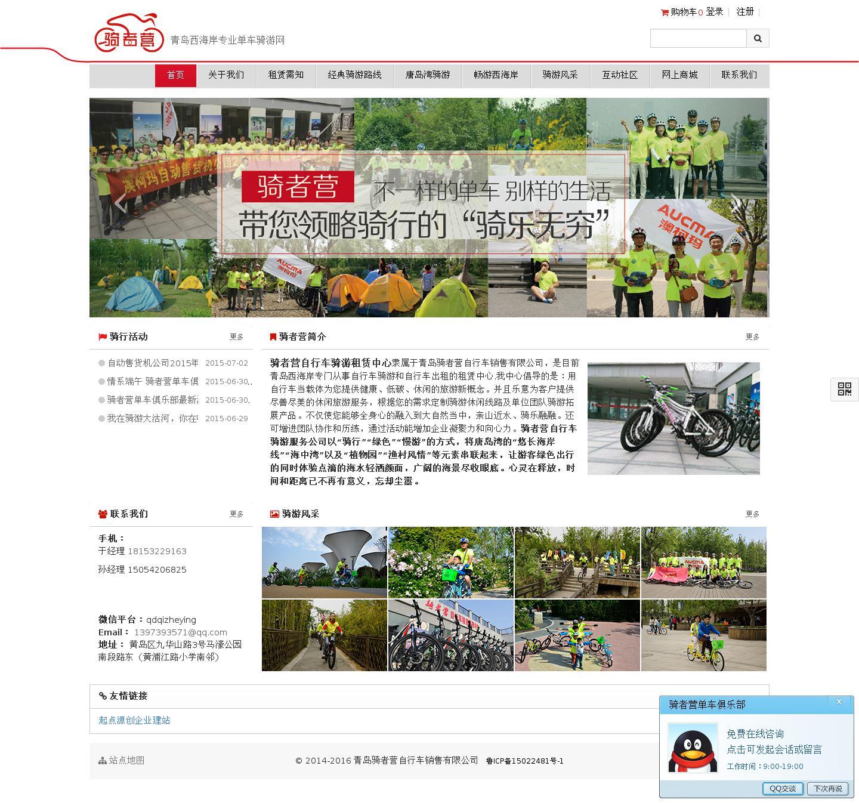 青岛骑者营自行车销售有限公司